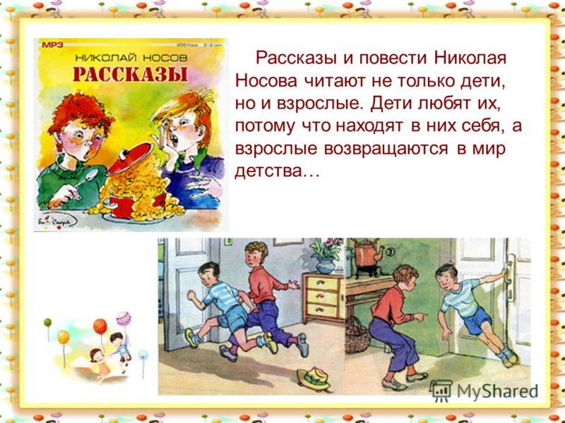 Рассказы и повести Николая Носова читают не только дети, но и взрослые. Дети любят их, потому что находят в них себя, а взрослые возвращаются в мир детства…