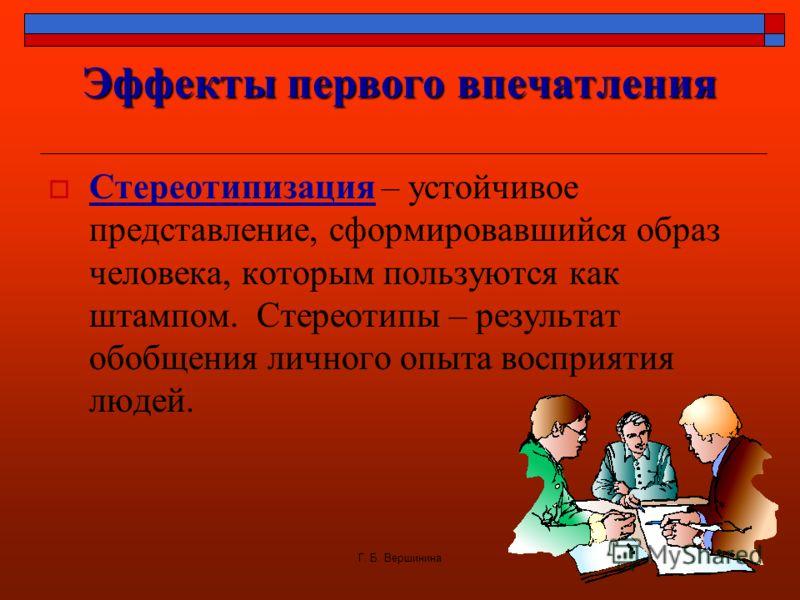 Г. Б. Вершинина28 Эффекты первого впечатления Эффект новизны. О человеке, хорошо знакомом, наиболее значимой информацией оказывается последняя, более свежая информация.