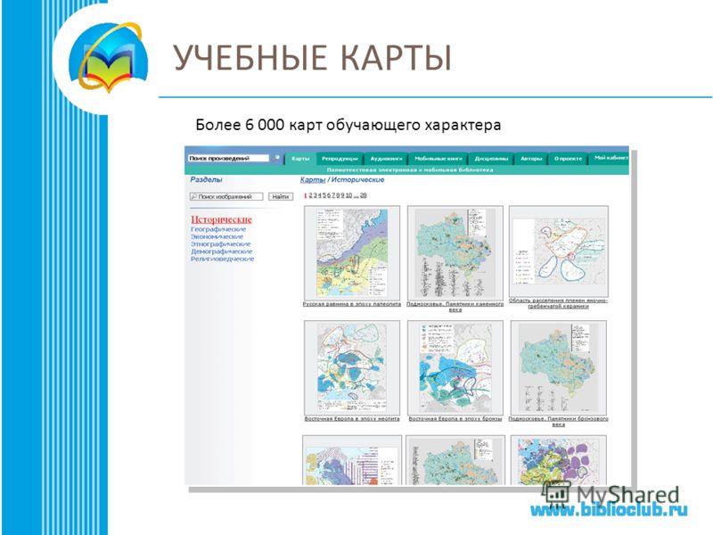 УЧЕБНЫЕ КАРТЫ Более 6 000 карт обучающего характера