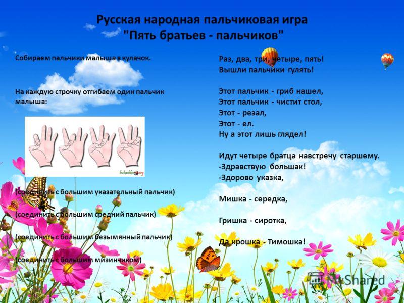Русская народная пальчиковая игра