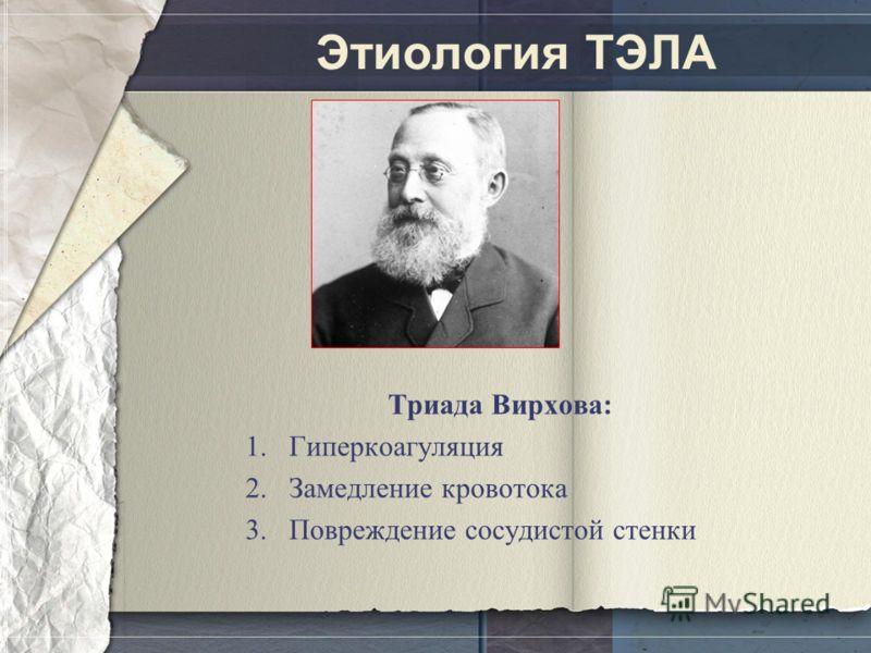 Этиология ТЭЛА Триада Вирхова: 1.Гиперкоагуляция 2.Замедление кровотока 3.Повреждение сосудистой стенки