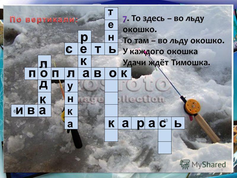 8 1 2 3 4 57 8 9 10 6 с е т ь п о п л а в о к и в а к а р а с ь тентен ркрк л д к