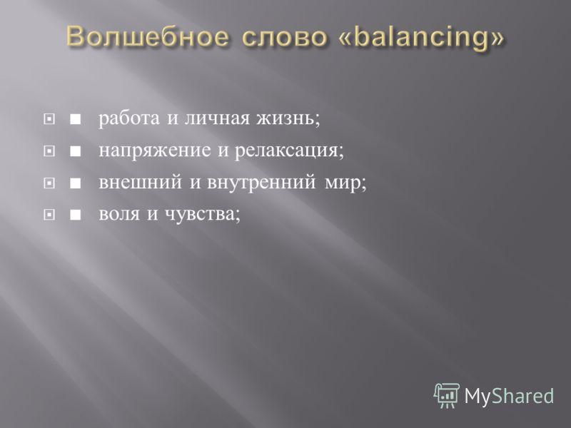 работа и личная жизнь ; напряжение и релаксация ; внешний и внутренний мир ; воля и чувства ;