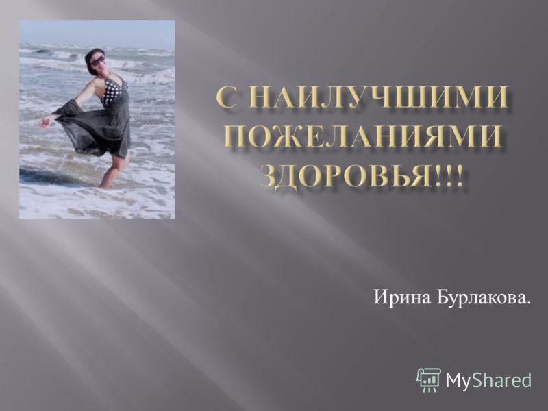 Ирина Бурлакова.