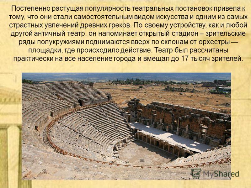 Постепенно растущая популярность театральных постановок привела к тому, что они стали самостоятельным видом искусства и одним из самых страстных увлечений древних греков. По своему устройству, как и любой другой античный театр, он напоминает открытый