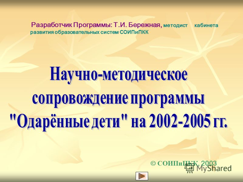 СОИПиПКК, 2003 Разработчик Программы: Т.И. Бережная, методист кабинета развития образовательных систем СОИПиПКК