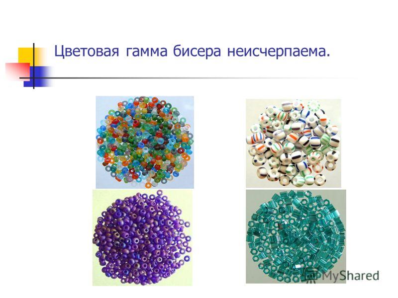 Цветовая гамма бисера неисчерпаема.