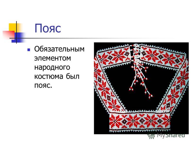 Пояс Обязательным элементом народного костюма был пояс.