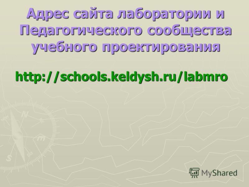 Адрес сайта лаборатории и Педагогического сообщества учебного проектирования http://schools.keldysh.ru/labmro