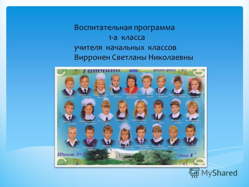 Воспитательная программа 1-а класса учителя начальных классов Вирронен Светланы Николаевны