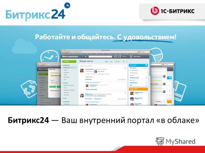 Битрикс24 Ваш внутренний портал «в облаке»