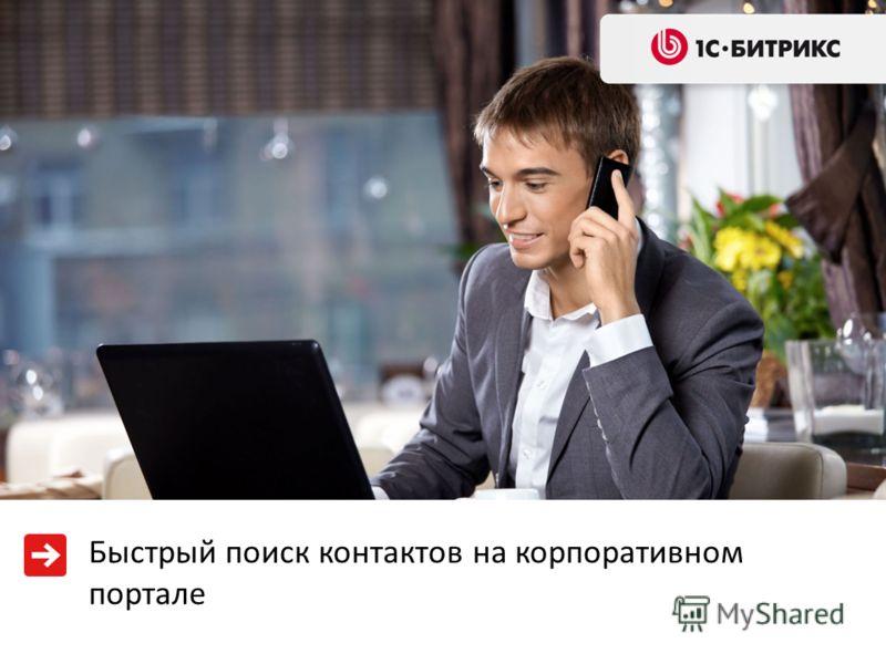 Быстрый поиск контактов на корпоративном портале
