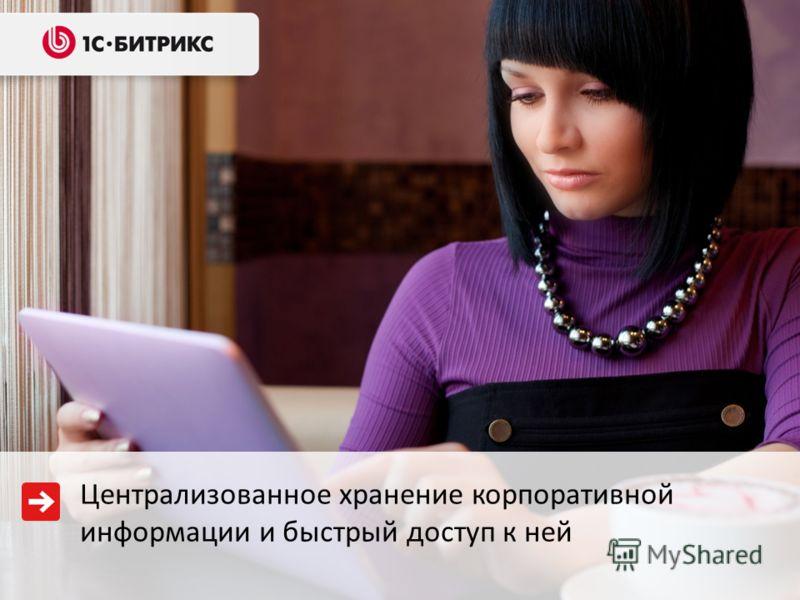 Централизованное хранение корпоративной информации и быстрый доступ к ней