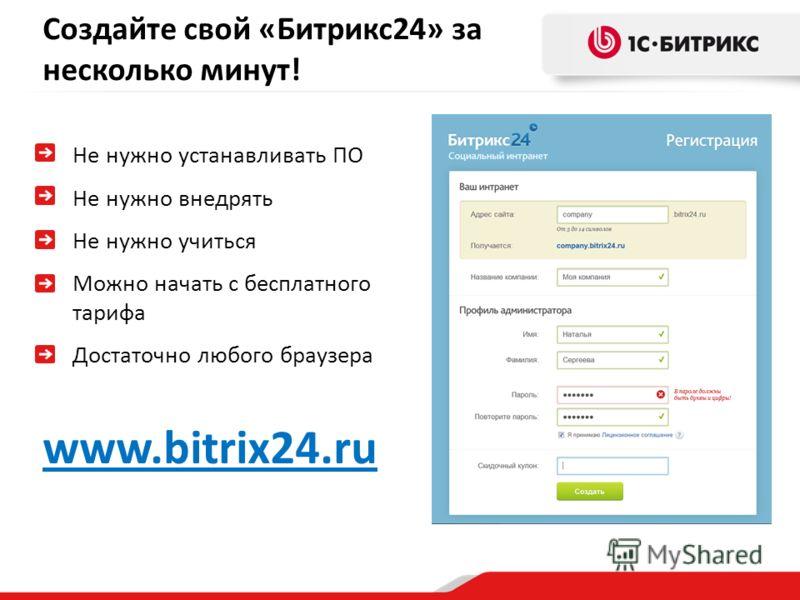 Создайте свой «Битрикс24» за несколько минут! Не нужно устанавливать ПО Не нужно внедрять Не нужно учиться Можно начать с бесплатного тарифа Достаточно любого браузера www.bitrix24.ru