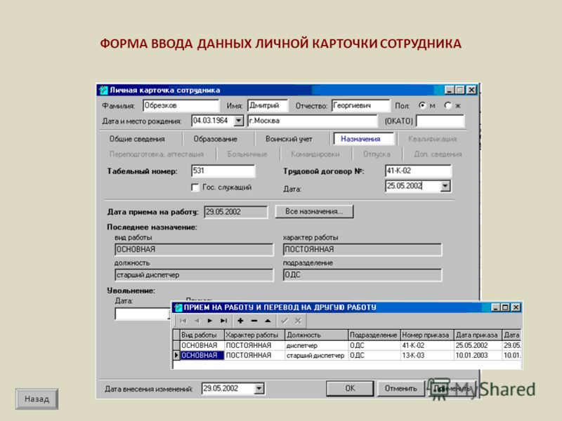 ФОРМА ВВОДА ДАННЫХ ЛИЧНОЙ КАРТОЧКИ СОТРУДНИКА Назад