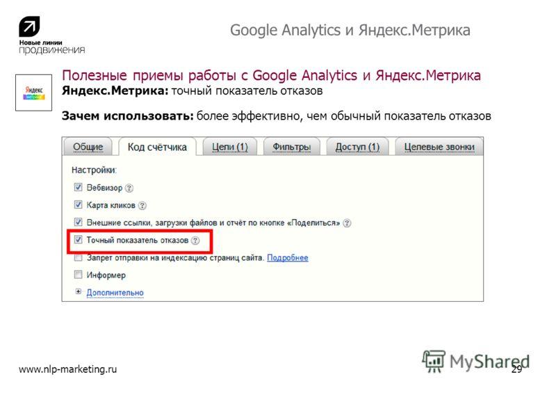 Полезные приемы работы с Google Analytics и Яндекс.Метрика Яндекс.Метрика: точный показатель отказов Зачем использовать: более эффективно, чем обычный показатель отказов www.nlp-marketing.ru29 Google Analytics и Яндекс.Метрика