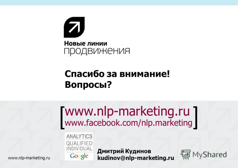Спасибо за внимание! Вопросы? www.facebook.com/nlp.marketing Дмитрий Кудинов kudinov@nlp-marketing.ru www.nlp-marketing.ru