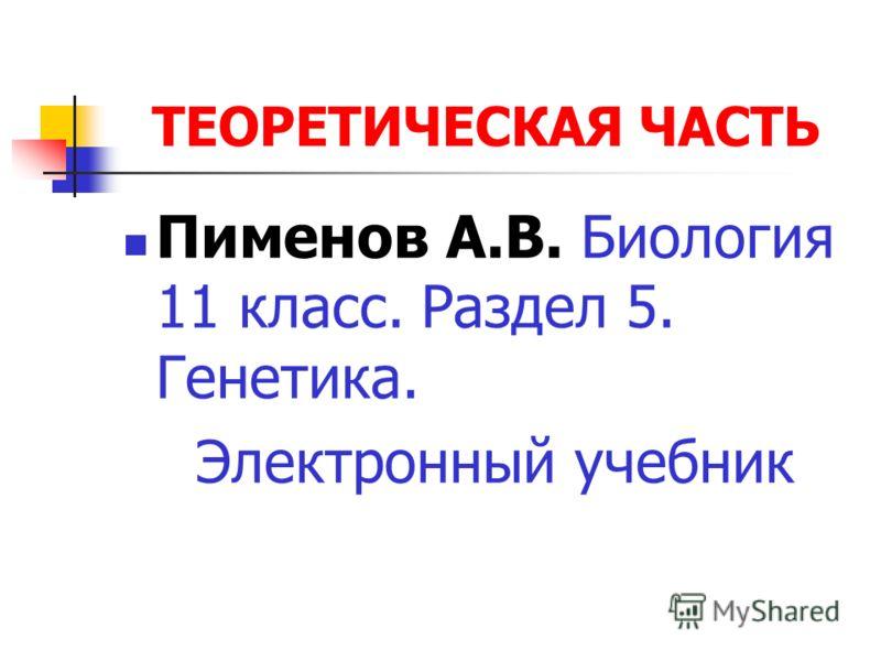 ТЕОРЕТИЧЕСКАЯ ЧАСТЬ Пименов А.В. Биология 11 класс. Раздел 5. Генетика. Электронный учебник