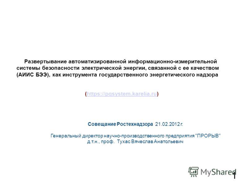 Развертывание автоматизированной информационно-измерительной системы безопасности электрической энергии, связанной с ее качеством (АИИС БЭЭ), как инструмента государственного энергетического надзора (https://pqsystem.karelia.ru)https://pqsystem.karel