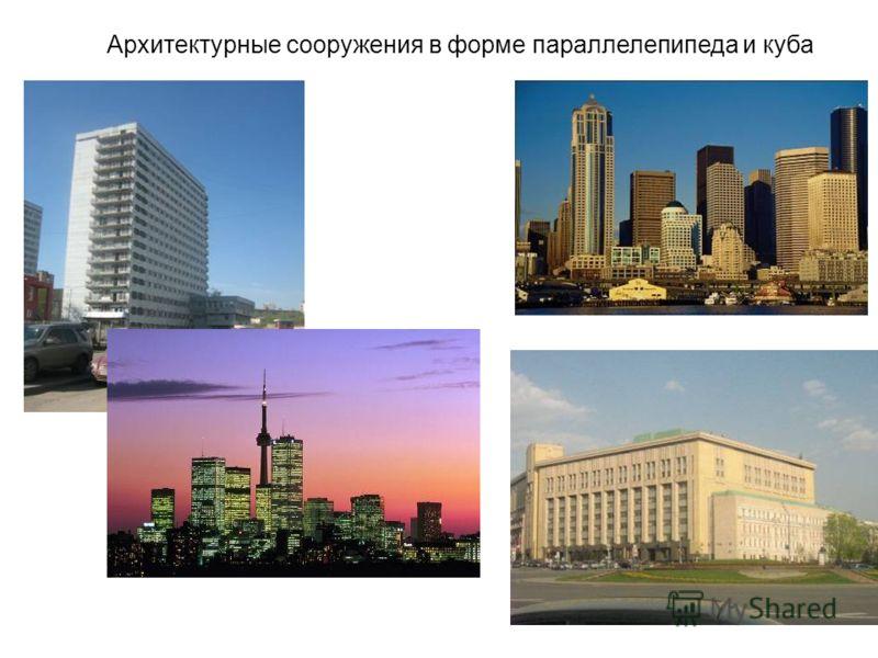 Архитектурные сооружения в форме параллелепипеда и куба