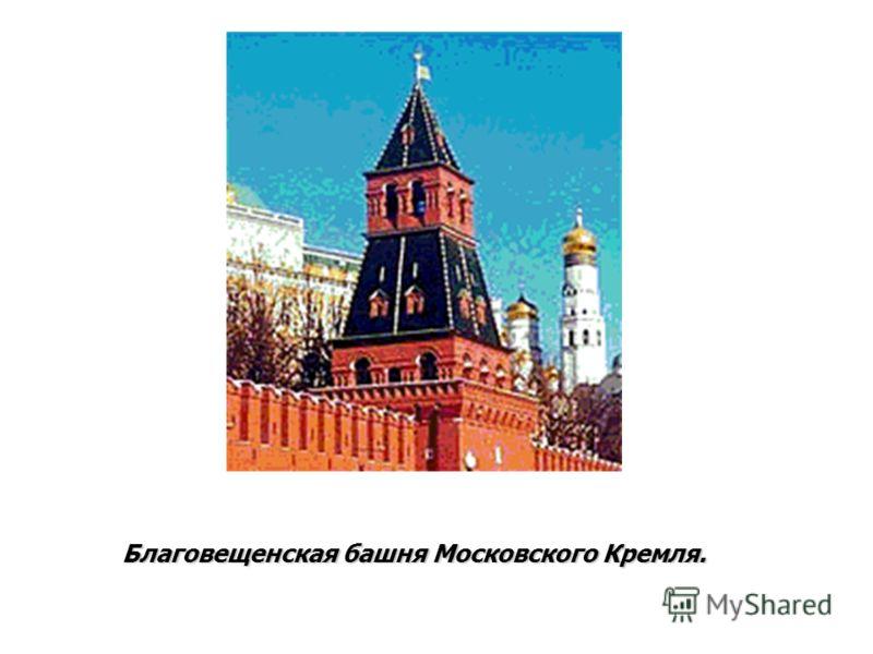 Благовещенская башня Московского Кремля.