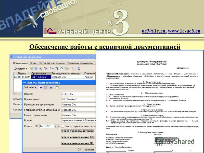 Обеспечение работы с первичной документацией uc3@1c.ru, www.1c-uc3.ru Система сама проверит корректность документов и распечатает в виде готовых комплектов Обслуживание заявки на обучение «в одно касание» Автоматическое формирование текста письма по