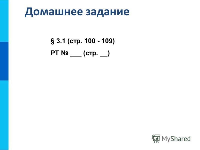 Домашнее задание § 3.1 (стр. 100 - 109) РТ ___ (стр. __)