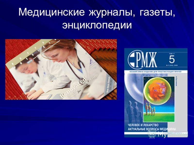 Медицинские журналы, газеты, энциклопедии
