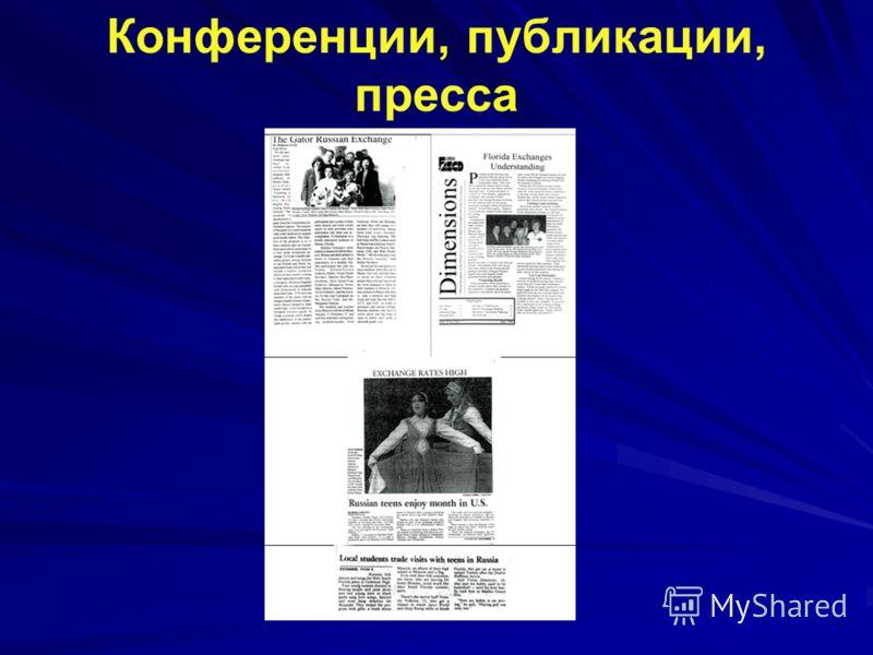 Конференции, публикации, пресса