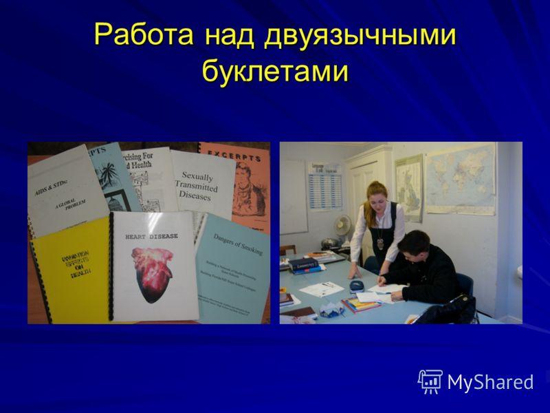 Работа над двуязычными буклетами