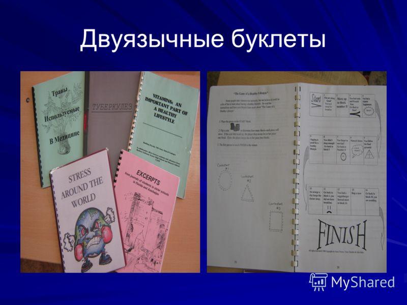 Двуязычные буклеты