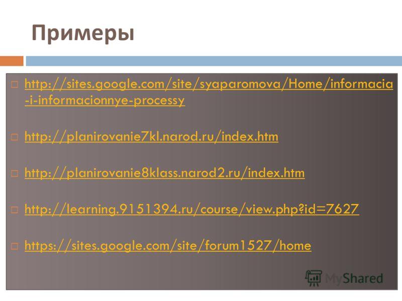 Примеры http://sites.google.com/site/syaparomova/Home/informacia -i-informacionnye-processy http://sites.google.com/site/syaparomova/Home/informacia -i-informacionnye-processy http://planirovanie7kl.narod.ru/index.htm http://planirovanie8klass.narod2