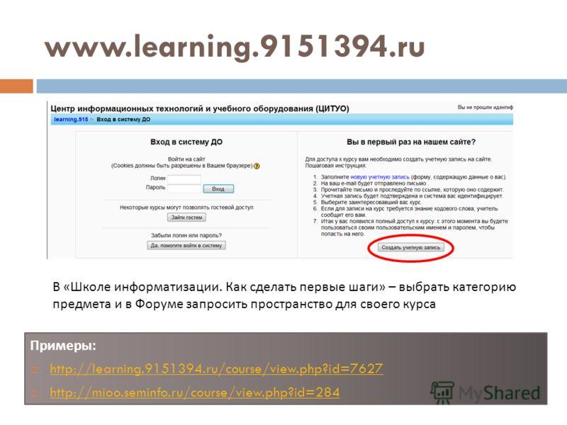 www.learning.9151394.ru Примеры : http://learning.9151394.ru/course/view.php?id=7627 http://mioo.seminfo.ru/course/view.php?id=284 В «Школе информатизации. Как сделать первые шаги» – выбрать категорию предмета и в Форуме запросить пространство для св