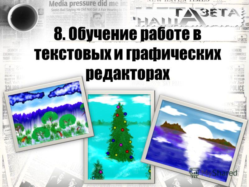 8. Обучение работе в текстовых и графических редакторах