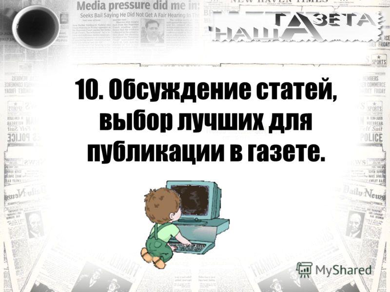 10. Обсуждение статей, выбор лучших для публикации в газете.