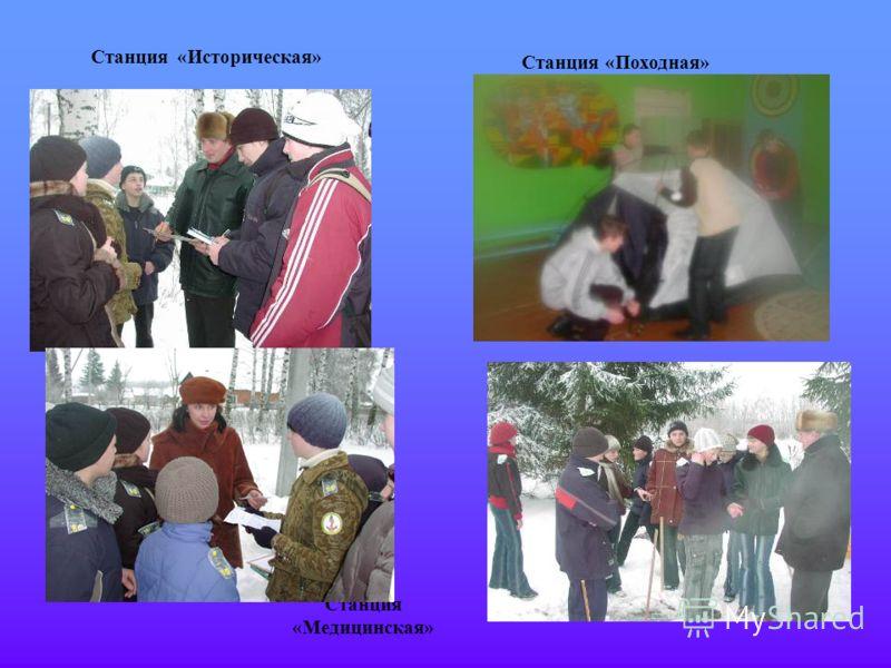Станция «Историческая» Станция «Медицинская» Станция «Походная»