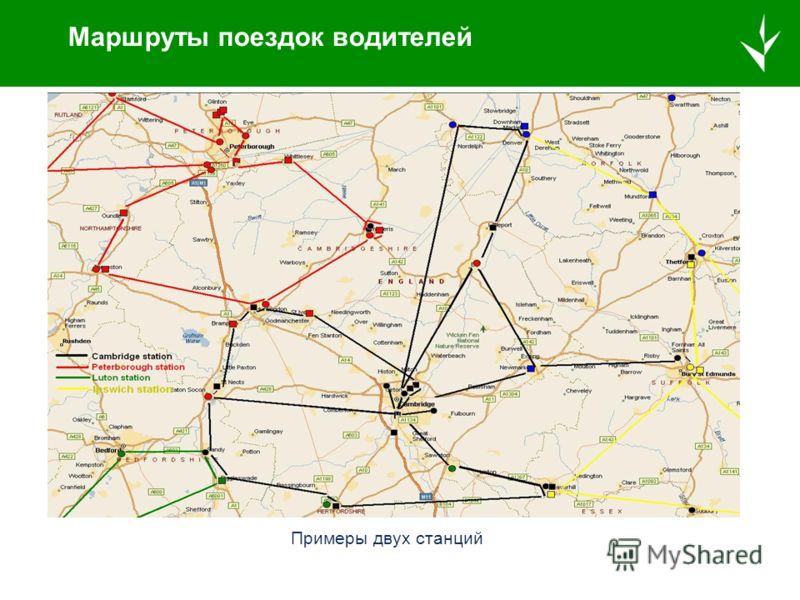 Карта с запланированными операциями сбора и поставки машин