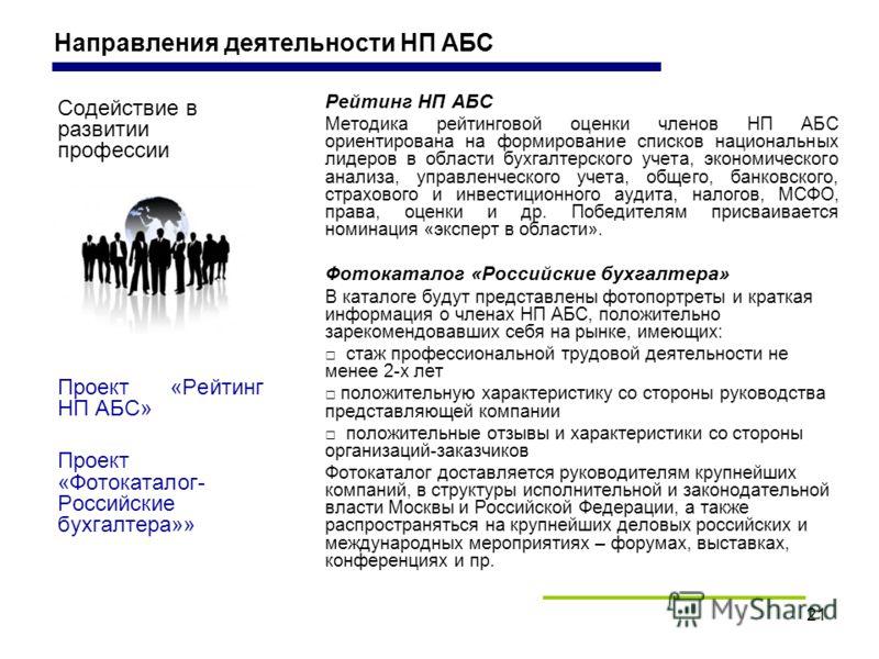 21 Направления деятельности НП АБС Содействие в развитии профессии Проект «Рейтинг НП АБС» Проект «Фотокаталог- Российские бухгалтера»» Рейтинг НП АБС Методика рейтинговой оценки членов НП АБС ориентирована на формирование списков национальных лидеро