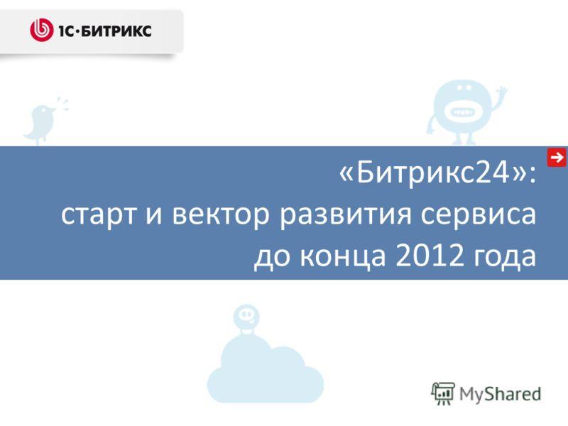 «Битрикс24»: старт и вектор развития сервиса до конца 2012 года