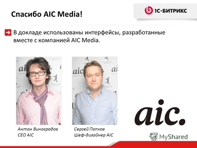 Спасибо AIC Media! В докладе использованы интерфейсы, разработанные вместе с компанией AIC Media. Антон Виноградов CEO AIC Сергей Попков Шеф-дизайнер AIC