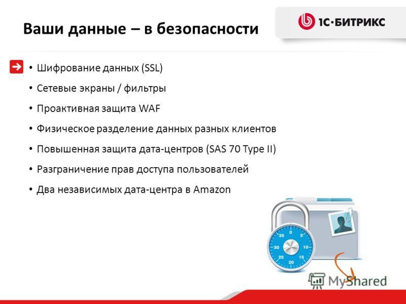 Шифрование данных (SSL) Сетевые экраны / фильтры Проактивная защита WAF Физическое разделение данных разных клиентов Повышенная защита дата-центров (SAS 70 Type II) Разграничение прав доступа пользователей Два независимых дата-центра в Amazon Ваши да