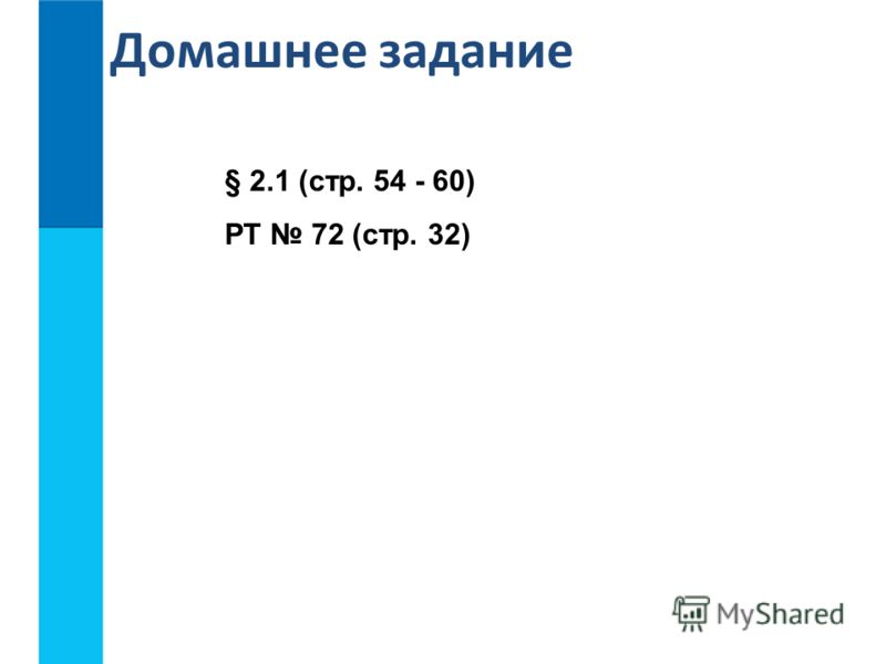 Домашнее задание § 2.1 (стр. 54 - 60) РТ 72 (стр. 32)