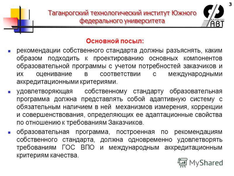 3 Таганрогский технологический институт Южного федерального университета Основной посыл: рекомендации собственного стандарта должны разъяснять, каким образом подходить к проектированию основных компонентов образовательной программы с учетом потребнос