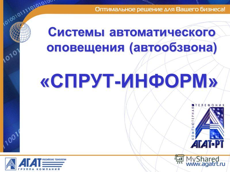 Системы автоматического оповещения (автообзвона) «СПРУТ-ИНФОРМ»