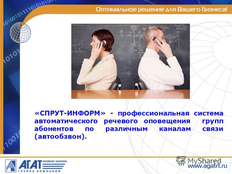 «СПРУТ-ИНФОРМ» - профессиональная система автоматического речевого оповещения групп абонентов по различным каналам связи (автообзвон).