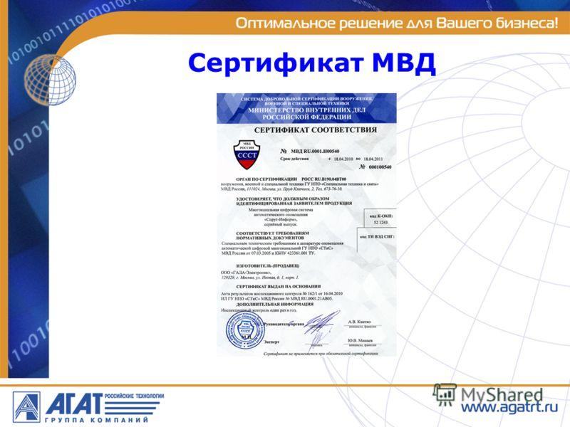 Сертификат МВД