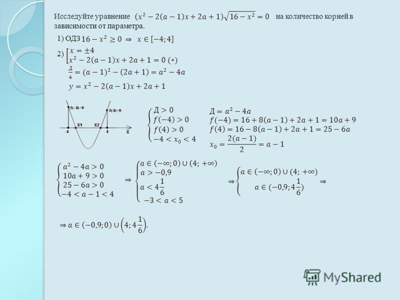 Исследуйте уравнениена количество корней в зависимости от параметра. : 1) ОДЗ 2)