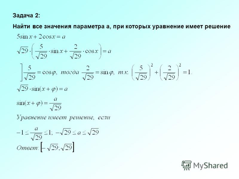 Задача 2: Найти все значения параметра а, при которых уравнение имеет решение
