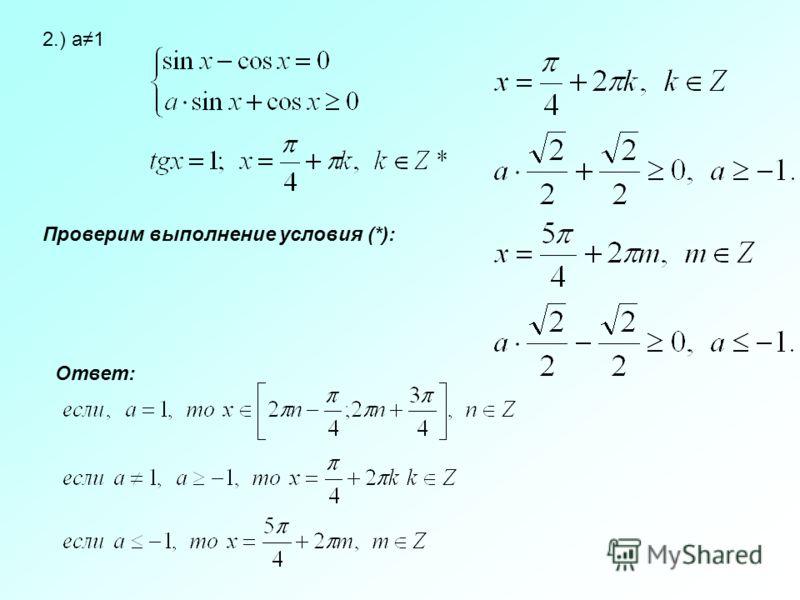 2.) a1 Проверим выполнение условия (*): Ответ: