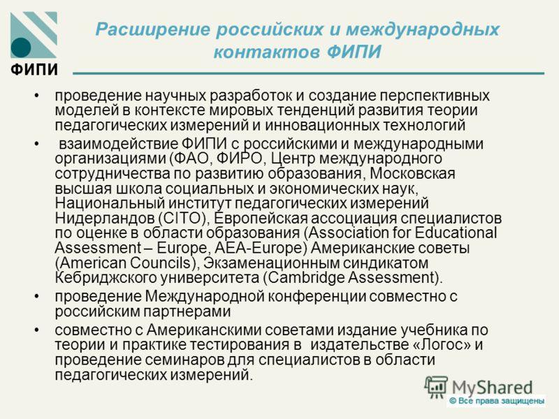 Расширение российских и международных контактов ФИПИ проведение научных разработок и создание перспективных моделей в контексте мировых тенденций развития теории педагогических измерений и инновационных технологий взаимодействие ФИПИ с российскими и